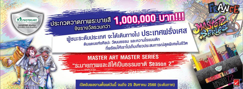Master-art-workshop-Poster-ss-2
