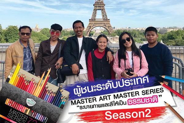 masterart Contest2