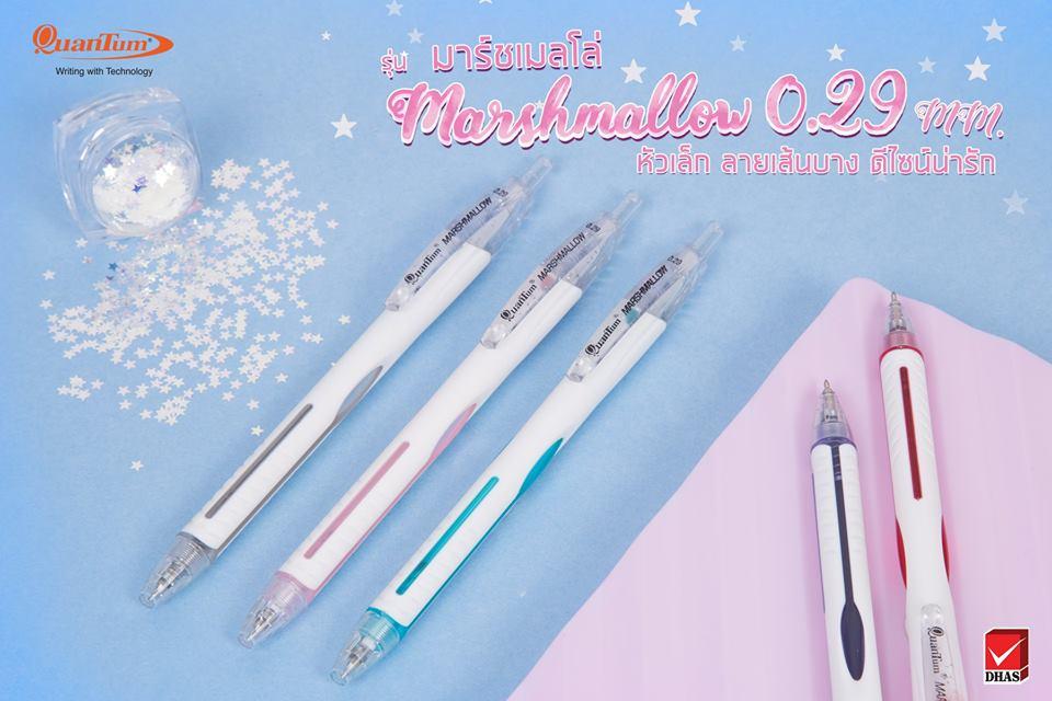 ปากกาควอนตั้ม Marshmallow 0.29
